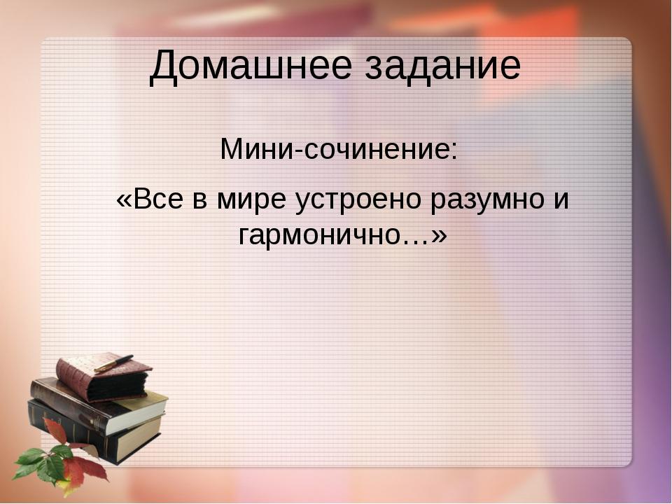 Домашнее задание Мини-сочинение: «Все в мире устроено разумно и гармонично…»
