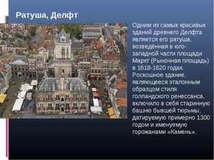 Ратуша, Делфт Одним из самых красивых зданий древнего Делфта является его рат