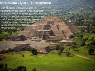 Пирамида Луны, Теотиуакан Вид пирамиды завораживает на протяжении всего пути