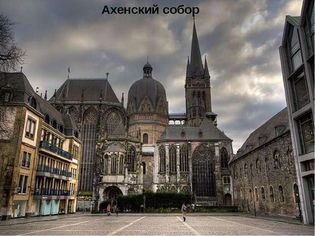 Ахенский собор