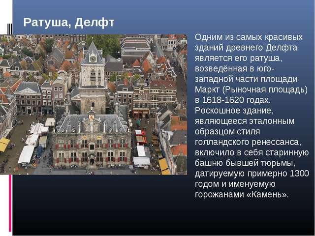 Ратуша, Делфт Одним из самых красивых зданий древнего Делфта является его рат...