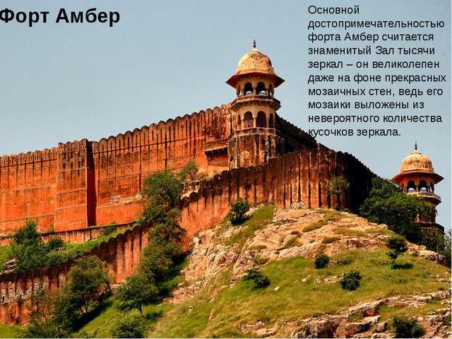 Форт Амбер Основной достопримечательностью форта Амбер считается знаменитый З...