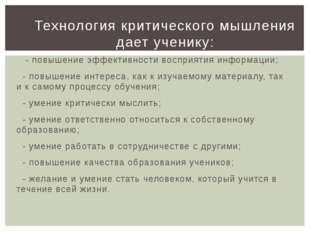 - повышение эффективности восприятия информации;  - повышение интереса, к