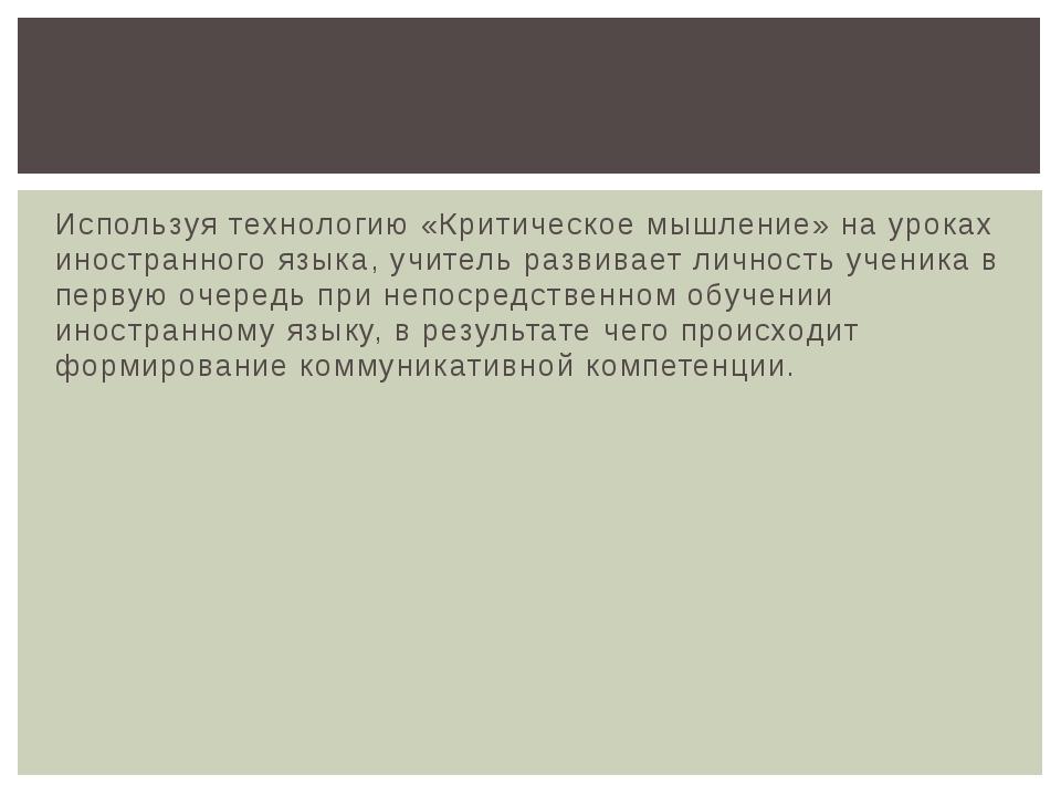 Используя технологию «Критическое мышление» на уроках иностранного языка, учи...
