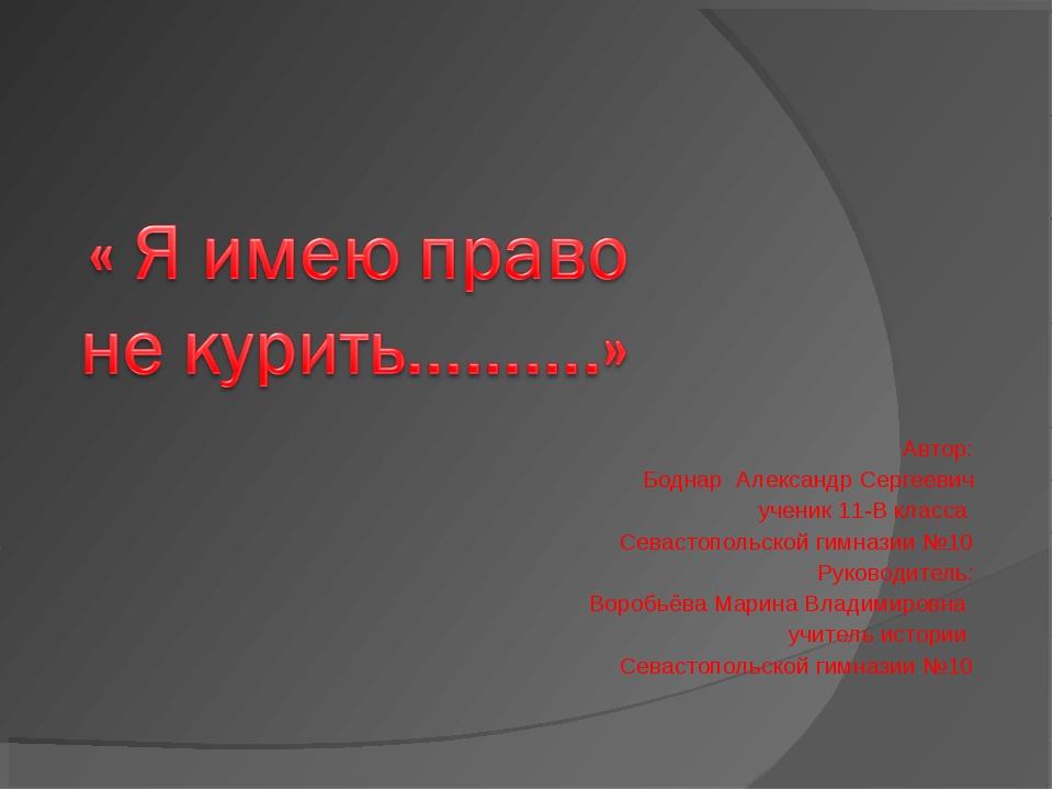 Автор: Боднар Александр Сергеевич ученик 11-В класса Севастопольской гимназии...