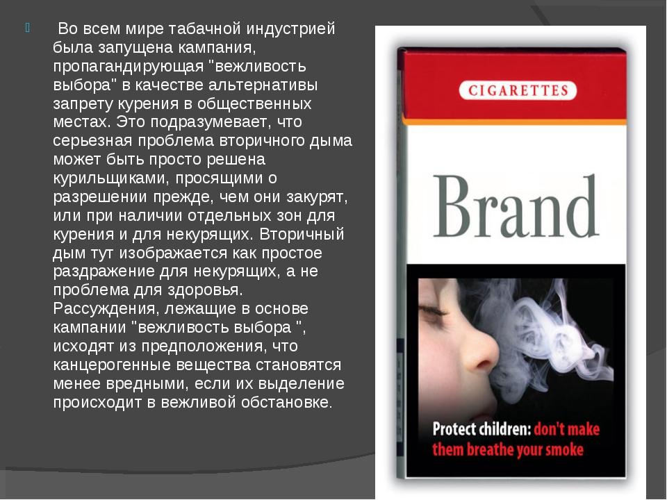 """Во всем мире табачной индустрией была запущена кампания, пропагандирующая """"в..."""