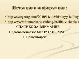 Источники информации: http://svetgeorg.com/2010/11/11/shkolnyy-bulling-chto-e
