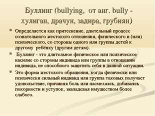 Буллинг (bullying, от анг. bully - хулиган, драчун, задира, грубиян) Опреде