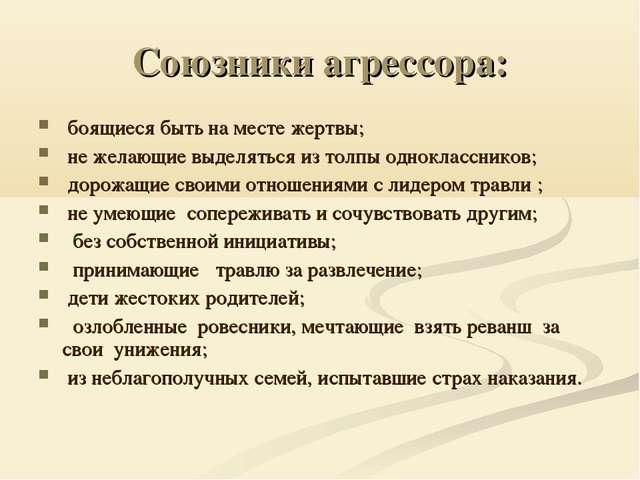 Союзники агрессора: боящиеся быть на месте жертвы; не желающие выделяться из...