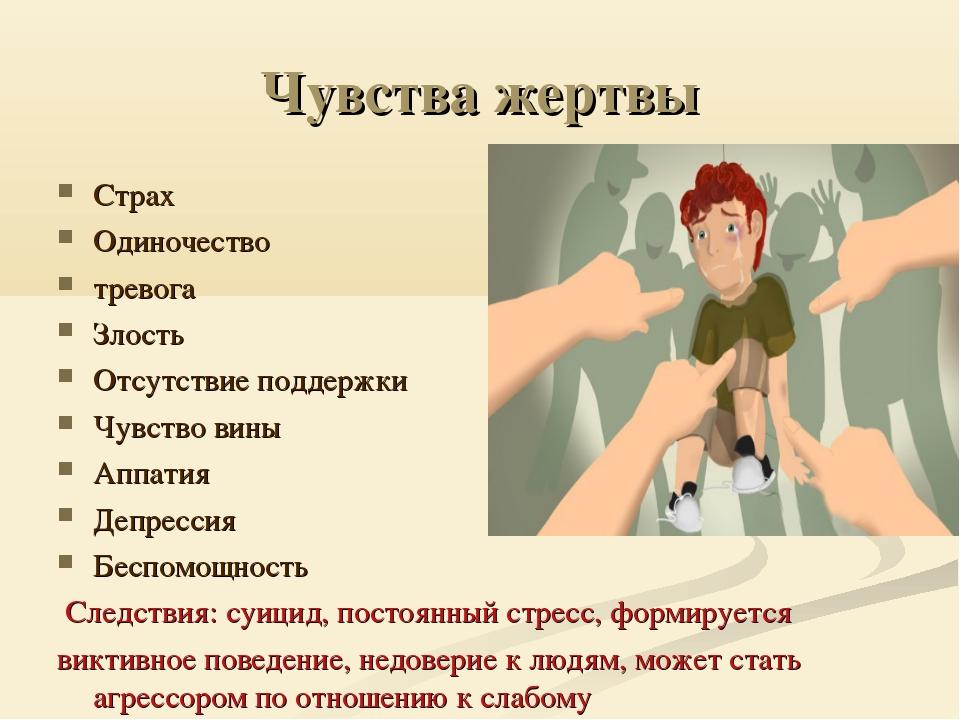 ЭМОЦИЯ - синонимы - Словарь русских синонимов