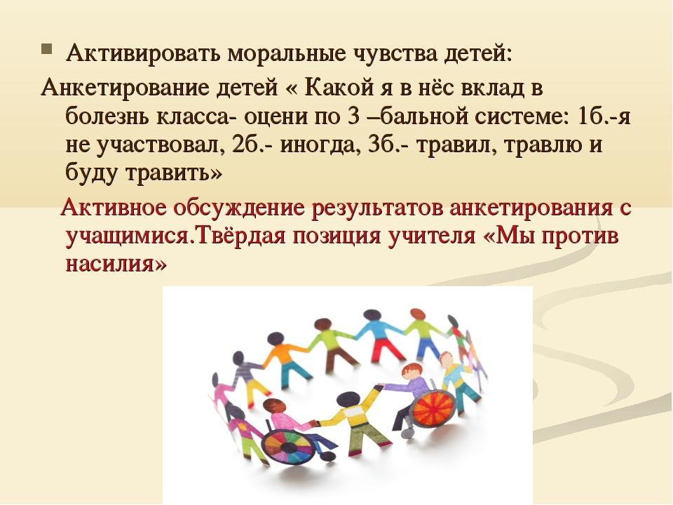 Активировать моральные чувства детей: Анкетирование детей « Какой я в нёс вкл...