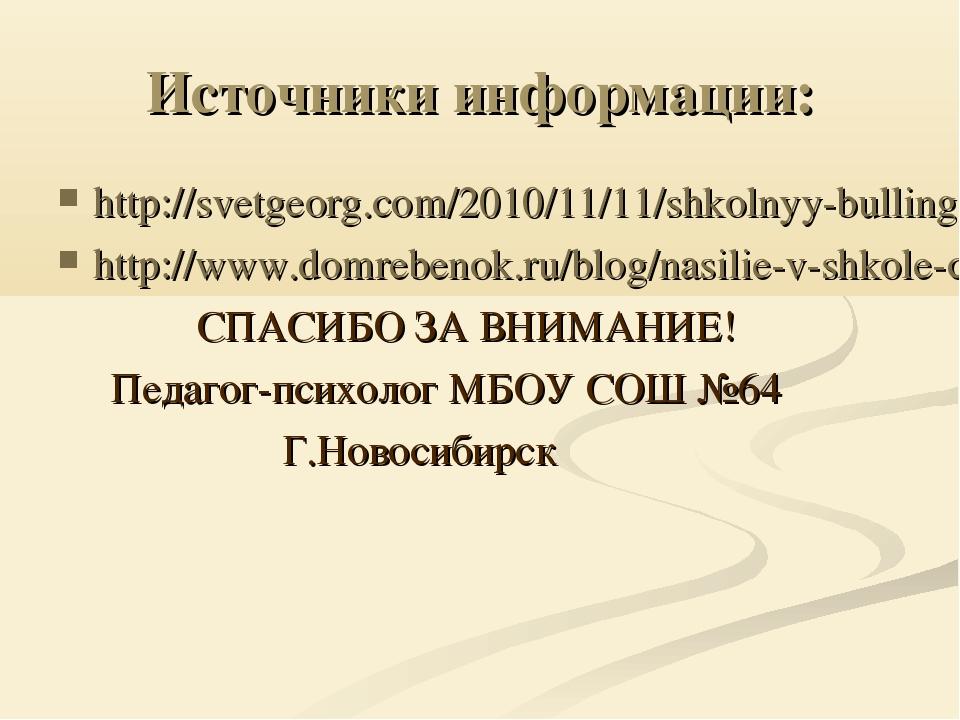 Источники информации: http://svetgeorg.com/2010/11/11/shkolnyy-bulling-chto-e...