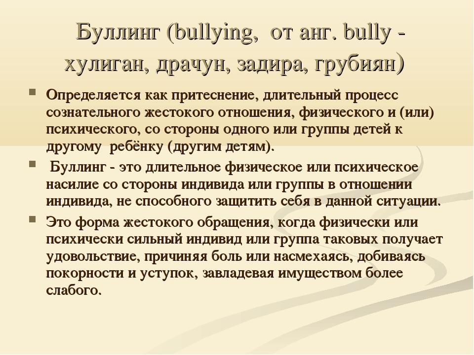 Буллинг (bullying, от анг. bully - хулиган, драчун, задира, грубиян) Опреде...