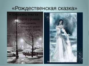 «Рождественская сказка»
