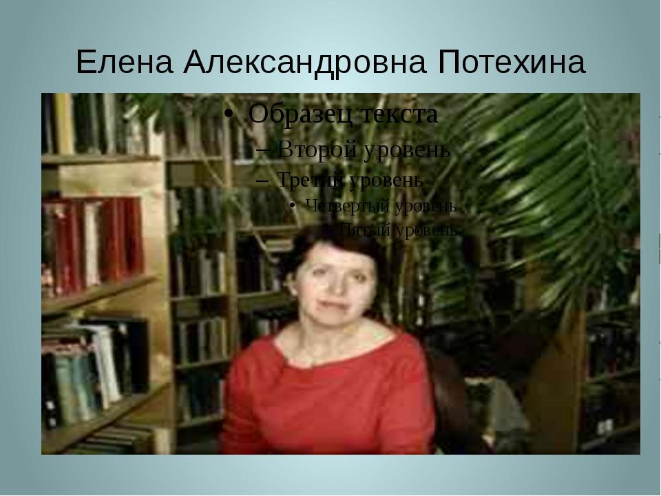 Елена Александровна Потехина
