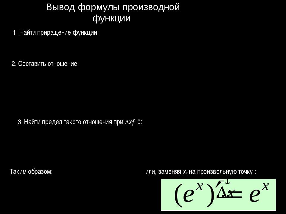 Вывод формулы производной функции 1. Найти приращение функции: 2. Составить о...