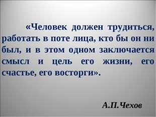 «Человек должен трудиться, работать в поте лица, кто бы он ни был, и в этом