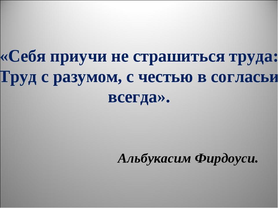«Себя приучи не страшиться труда: Труд с разумом, с честью в согласьи всегда»...