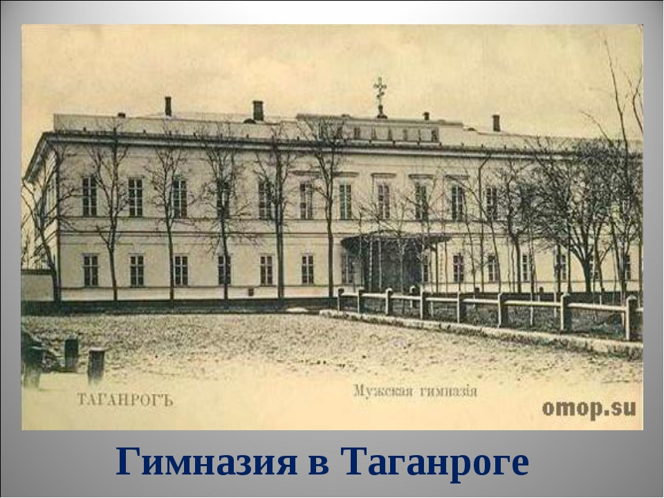 Гимназия в Таганроге