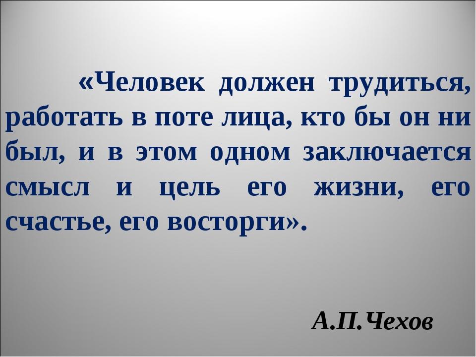 «Человек должен трудиться, работать в поте лица, кто бы он ни был, и в этом...