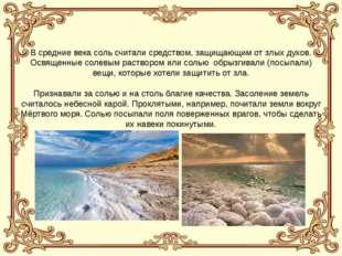 В средние века соль считали средством, защищающим от злых духов. Освященные с