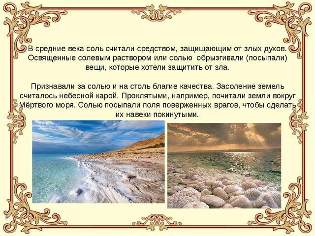 В средние века соль считали средством, защищающим от злых духов. Освященные с...