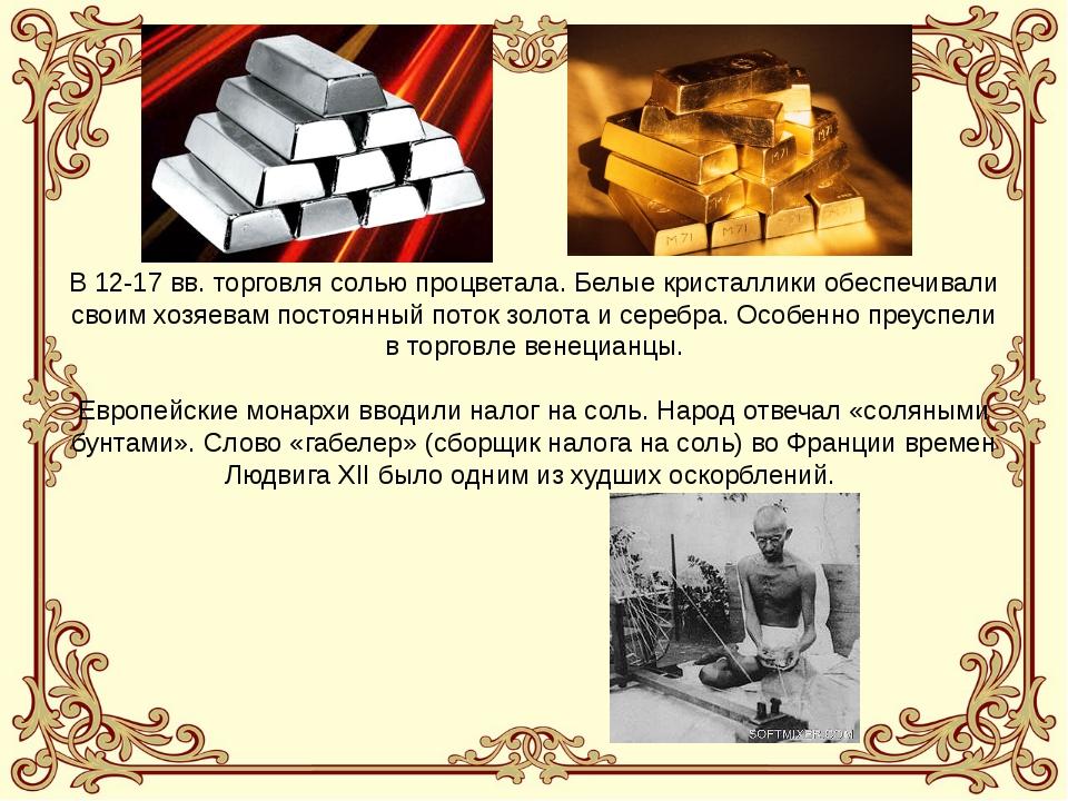 В 12-17 вв. торговля солью процветала. Белые кристаллики обеспечивали своим х...