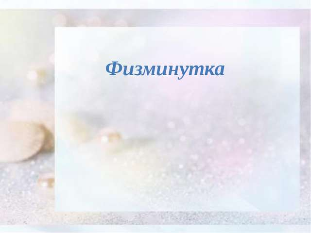Существительное (1 слово) Прилагательное (2 слова) Глагол (3 слова) Фраза (4...