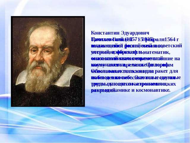Константин Эдуардович Циолковский (1857 - 1935) - выдающийся российский и сов...