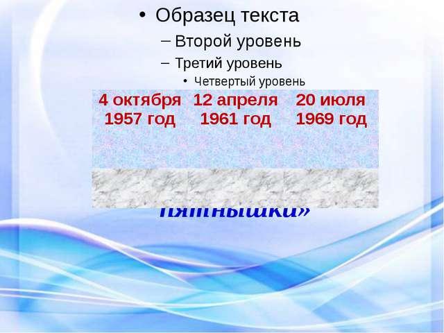 Станция Применение «Исторические пятнышки» 4 октября 1957 год 12 апреля 1961...