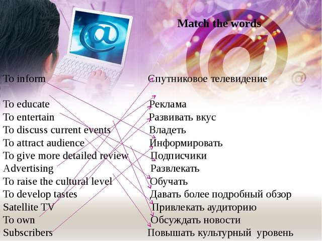 Match the words To inform Спутниковое телевидение To educate Реклама To ente...