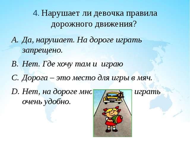 4. Нарушает ли девочка правила дорожного движения? Да, нарушает. На дороге иг...