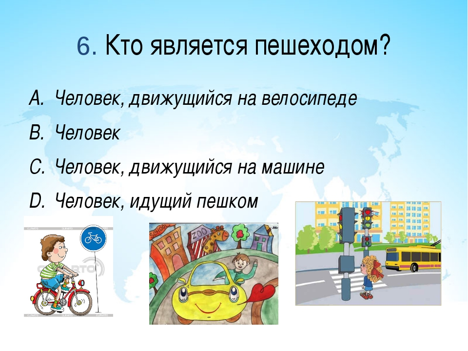 6. Кто является пешеходом? Человек, движущийся на велосипеде Человек Человек,...