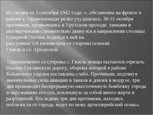 Из сводки от 3 сентября 1942 года: «...обстановка на фронте в районе г. Орджо