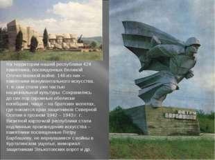 На территории нашей республики 424 памятника, посвященных Великой Отечественн