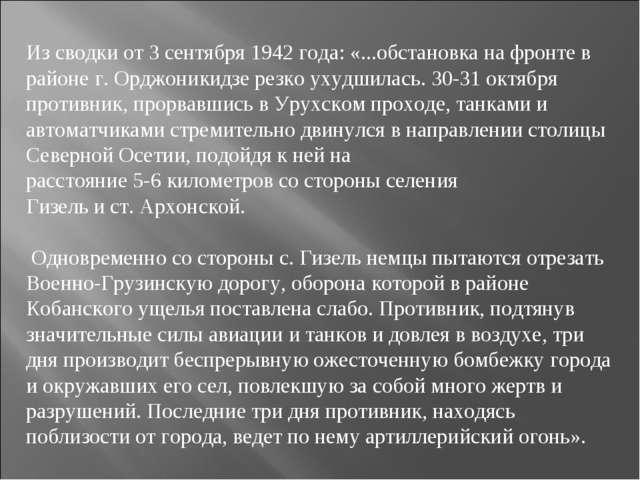 Из сводки от 3 сентября 1942 года: «...обстановка на фронте в районе г. Орджо...