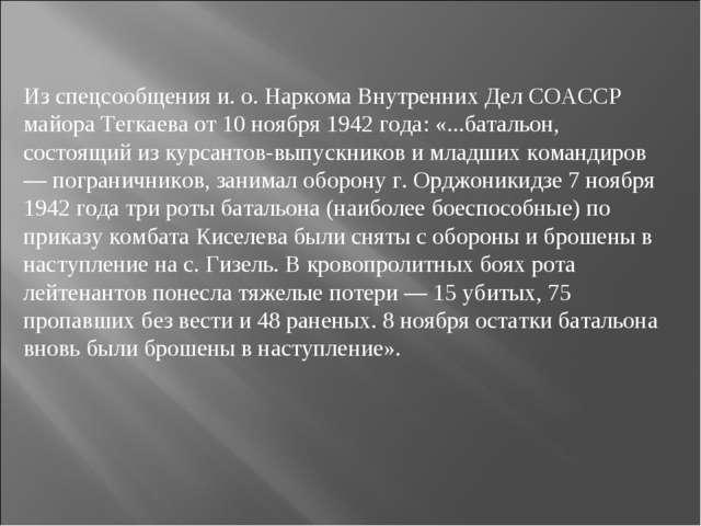 Из спецсообщения и. о. Наркома Внутренних Дел СОАССР майора Тегкаева от 10 но...