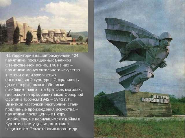 На территории нашей республики 424 памятника, посвященных Великой Отечественн...