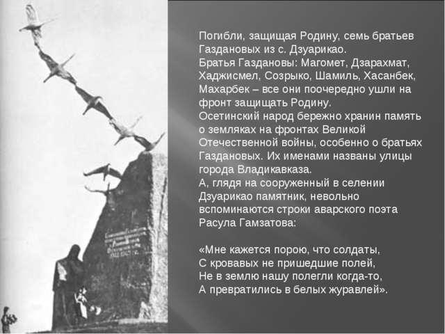 Погибли, защищая Родину, семь братьев Газдановых из с. Дзуарикао. Братья Газ...