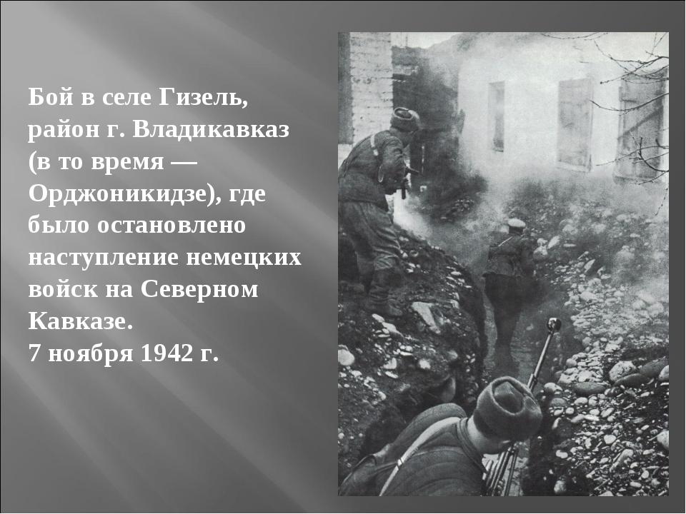 Бой в селе Гизель, район г. Владикавказ (в то время — Орджоникидзе), где было...