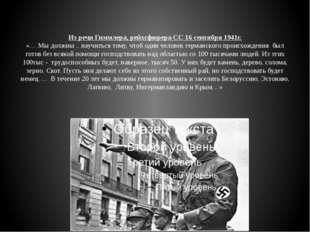 Из речи Гиммлера, рейхсфюрера СС 16 сентября 1941г. «… Мы должны .. научитьс