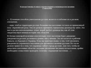 Из доклада Гиммлера «К вопросу о будущем поведении в отношении русского насе