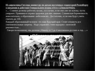 Из директивы Гитлера министру по делам восточных территорий Розенбергу о введ
