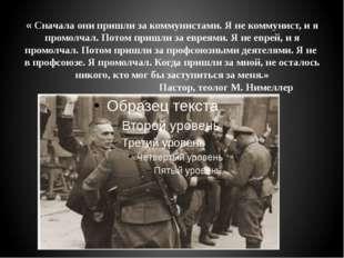 « Сначала они пришли за коммунистами. Я не коммунист, и я промолчал. Потом пр