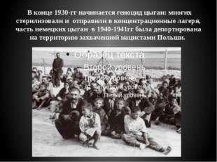 В конце 1930-гг начинается геноцид цыган: многих стерилизовали и отправили в