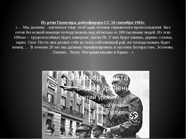 Из речи Гиммлера, рейхсфюрера СС 16 сентября 1941г. «… Мы должны .. научитьс...