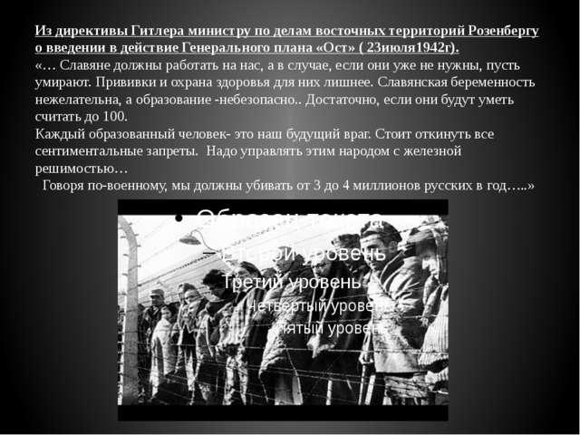 Из директивы Гитлера министру по делам восточных территорий Розенбергу о введ...