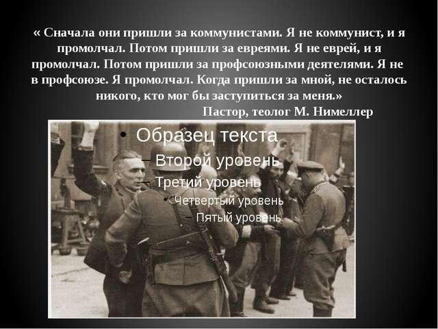 « Сначала они пришли за коммунистами. Я не коммунист, и я промолчал. Потом пр...