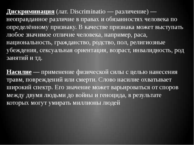 Дискриминация (лат. Discriminatio — различение) — неоправданное различие в пр...