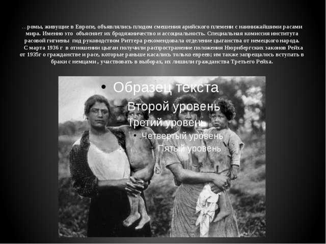 …ромы, живущие в Европе, объявлялись плодом смешения арийского племени с наин...